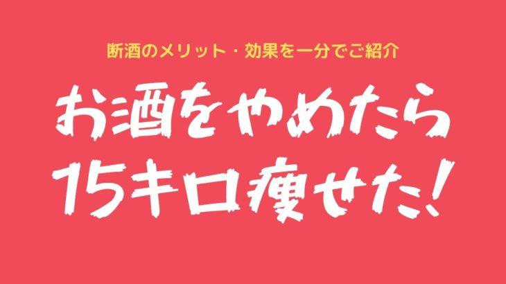 断酒・禁酒のダイエット効果はスゴイ!【前編】 − アフィリエイト動画まとめ