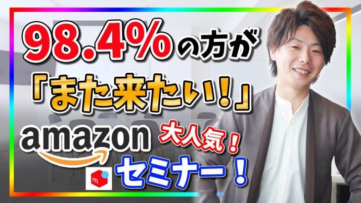 【Amazon せどり】副業で 月収10万 稼ぐ Amazonセミナー【仕入れ/売れるもの/ メルカリ】 − アフィリエイト動画まとめ