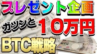 【仮想通貨】激熱!プレゼント企画やります!! ビットコインの戦略 − アフィリエイト動画まとめ