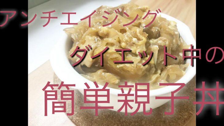 ゆるくアンチエイジング、ダイエット中の親子丼 − アフィリエイト動画まとめ
