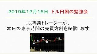 おいぼんFX@ドル円 朝の勉強会枠 2019/12/16 − アフィリエイト動画まとめ