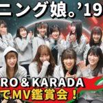 モーニング娘。'19《みんなでMV鑑賞会》KOKORO&KARADA − アフィリエイト動画まとめ