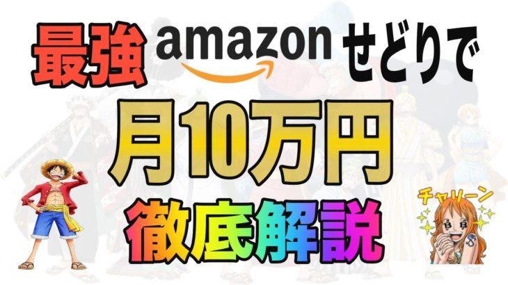 【副業】スマホ&在宅完結! Amazonせどりで月10万円!?情報公開!(転売 メルカリ ネット ビジネス 楽天市場 ネットショップ仕入れ ワンピース ONE PIECE) − アフィリエイト動画まとめ