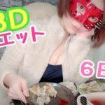 【ダイエット】一緒にランチしよ♪『TBD』6日目❤️ − アフィリエイト動画まとめ