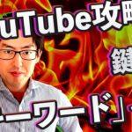 【YouTubeのSEO対策】めざせ登録者1,000人! 初心者が今すぐできる上位表示のスゴ技5選 − アフィリエイト動画まとめ