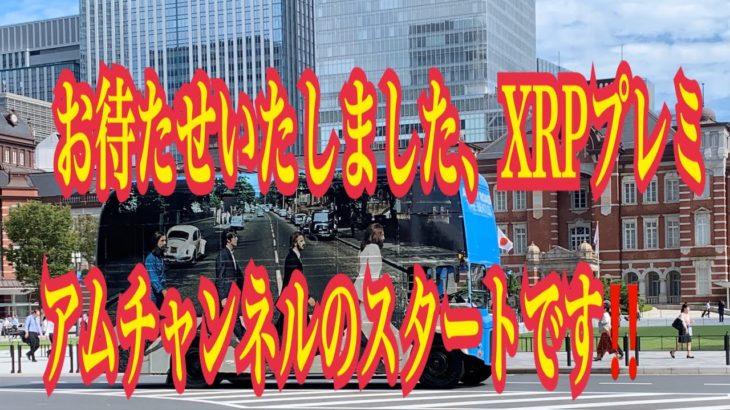 【 仮想通貨XRPプレミアム】お待たせいたしました❗️ XRPプレミアムチャンネルのスタートです‼️ − アフィリエイト動画まとめ