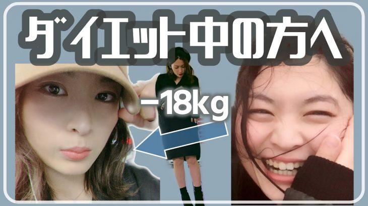 【ダイエットしている方へ】【モチベーション】-18kgダイエット経験者の私が実際にしていたモチベーションの保ち方や考え方。 − アフィリエイト動画まとめ