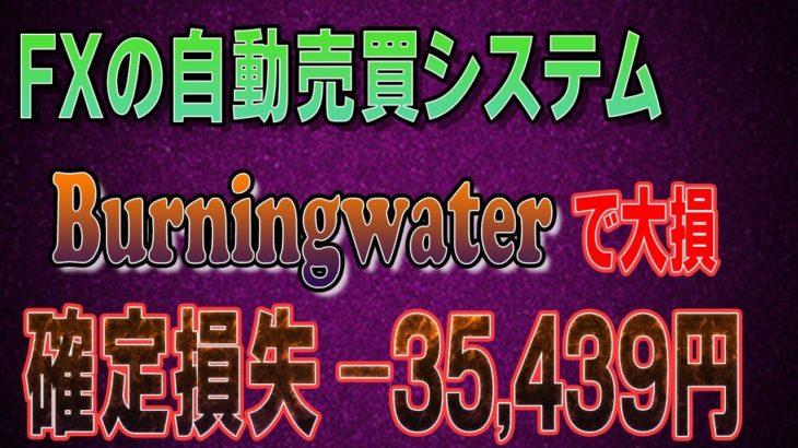 【FX自動売買】Burningwaterでまさかの大損 − アフィリエイト動画まとめ
