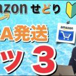 【 Amazon せどり 】初心者 向け 失敗しない 梱包 方法 コツ3 − アフィリエイト動画まとめ