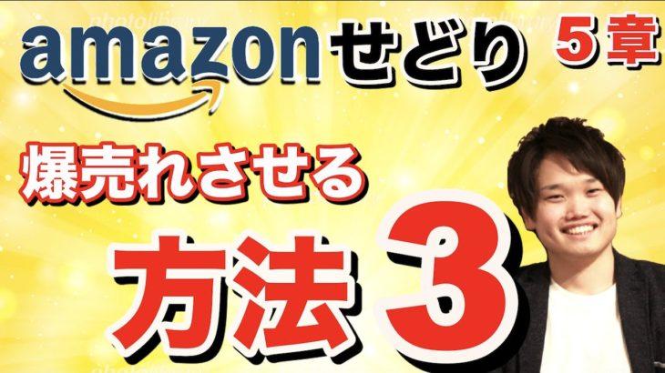【Amazon せどり】コレするだけで⁉ 商品 が爆発的に 売れる テクニック3つ【在宅ワーク 初心者 稼ぐ 】 − アフィリエイト動画まとめ