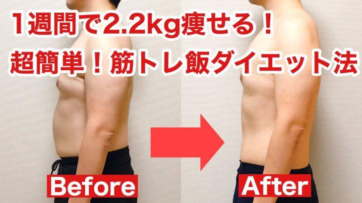 【ダイエット】誰でも簡単に1週間で2.2kg痩せる方法。 − アフィリエイト動画まとめ