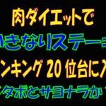 """【肉ダイエット】で""""いきなりステーキ""""月間ランクにランクイン。メタボ脱出へ!50日で8キロ減 − アフィリエイト動画まとめ"""